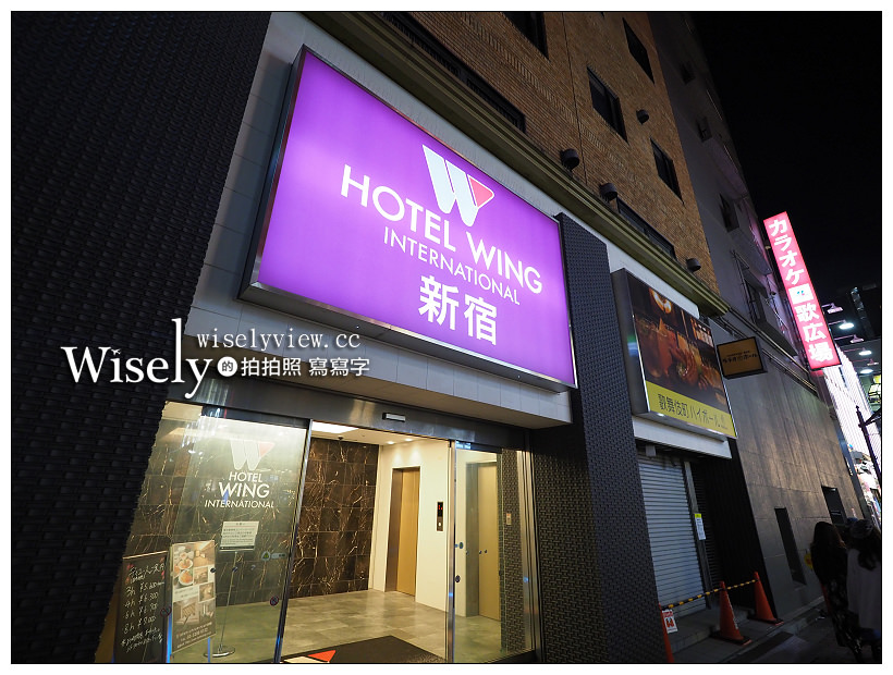 東京。歌舞伎町住宿推薦︱Hotel Wing International Shinjuku(新宿WING國際飯店):鬧中取靜購物餐飲皆便利,商務住房可自助洗衣,距新宿站東口6分鐘