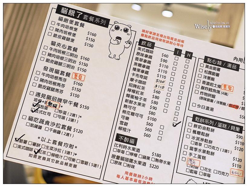 新北中和。捷運南勢角站︱遇見貓咖啡輕食館/MetCat.Coffee:寵物友善餐廳