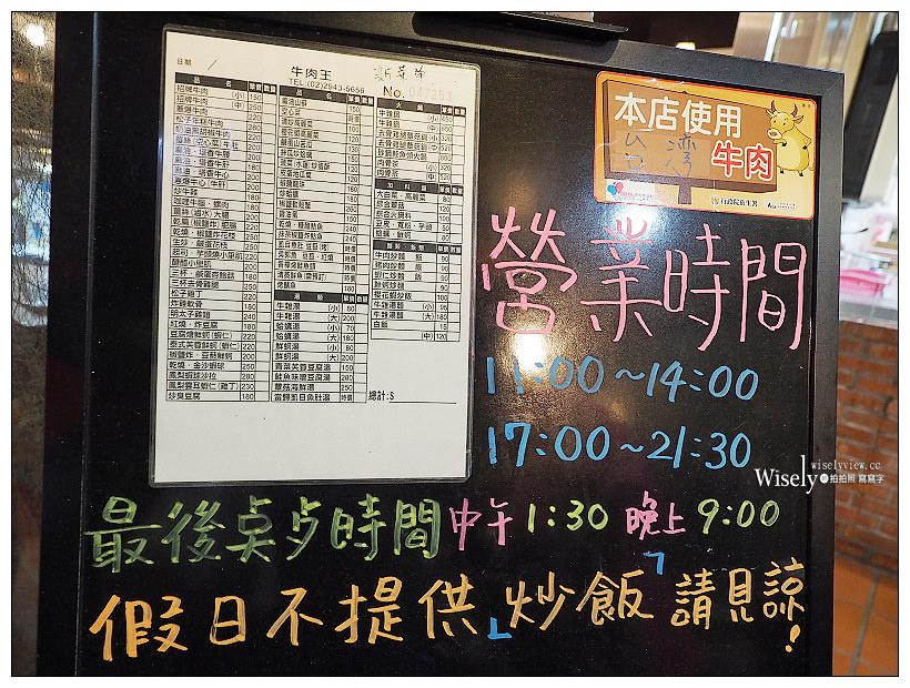 新北中和。捷運南勢角站︱牛肉王無國界料理:特製沙茶牛肉&平日限定炒飯