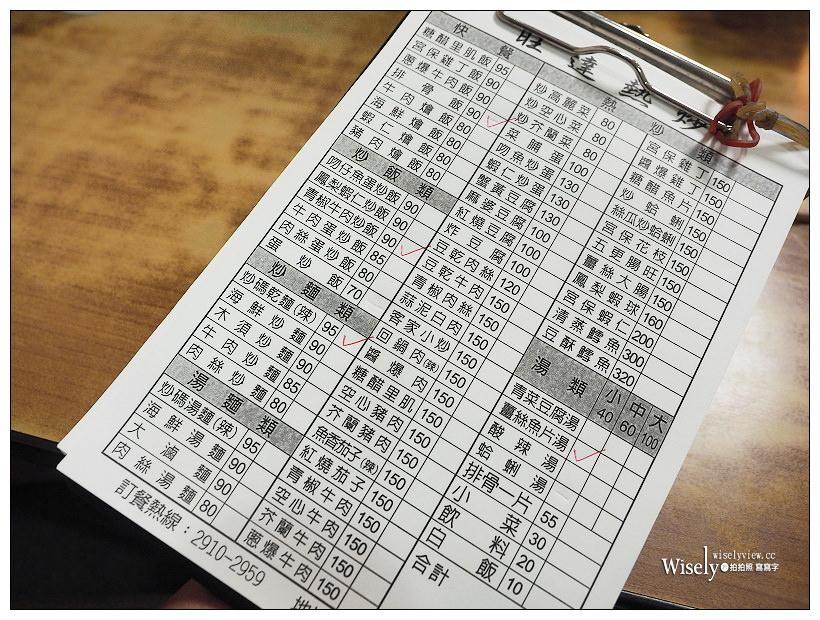 新北新店。捷運七張站︱旺達熱炒:排骨飯、牛肉炒飯&炒碼麵,百元平價熱炒