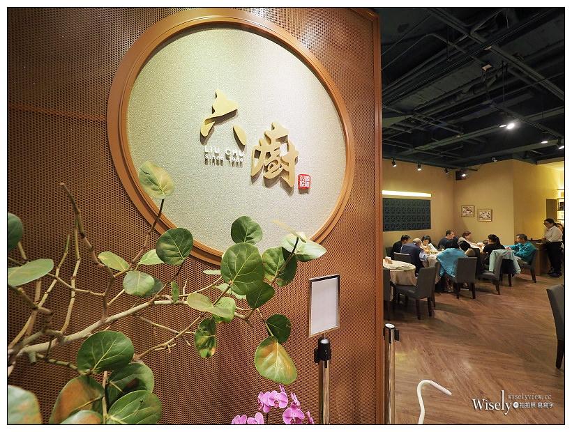 台北大安。捷運大安森林公園站:六廚川客料理:台式風味超下飯的熱炒料理