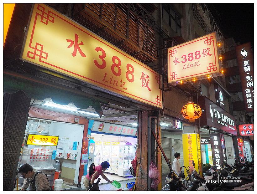 新北永和。388水餃︱平價純手工水餃,口味清淡滷菜好吃,鄰近秀朗國小