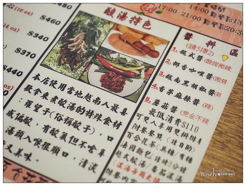 宜蘭美食推薦。1491越南牛排︱平價肉大塊,河粉越式醬加持,飲料湯點喝到飽