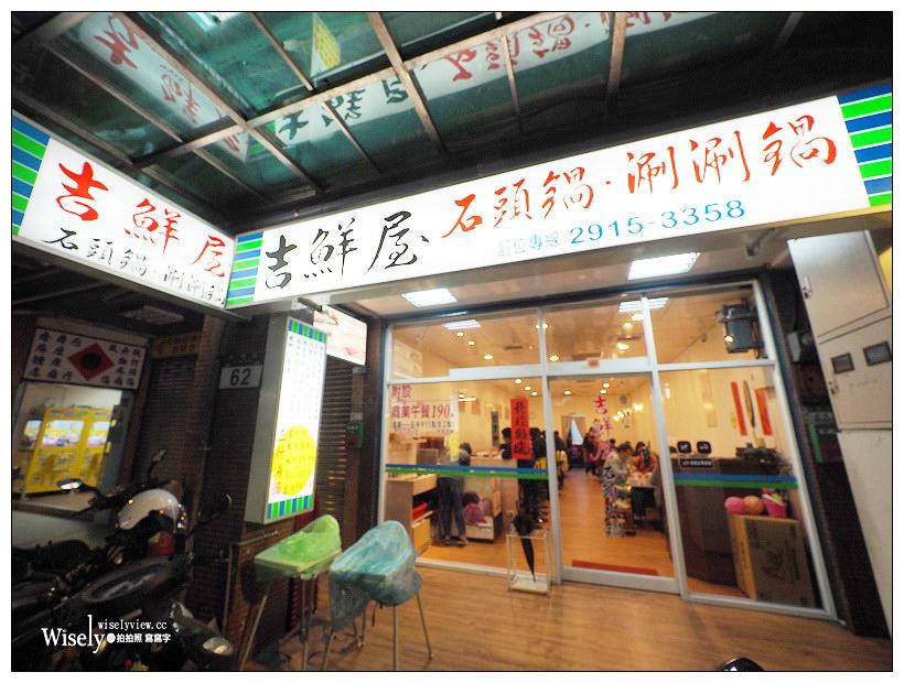 新北新店。捷運新店站︱吉鮮屋石頭火鍋.涮涮鍋:飲料甜點吃到飽,光明街美食