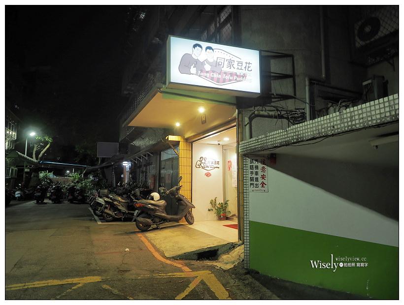 新北永和。樂華夜市美食︱手工同家豆花:特色養生黑豆花,平價份量多