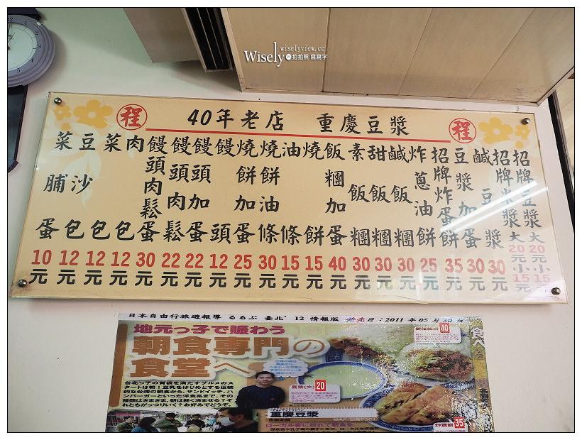 台北大同。捷運圓山站︱重慶豆漿炸蛋餅:食尚玩家推薦排隊美食,大龍峒早餐