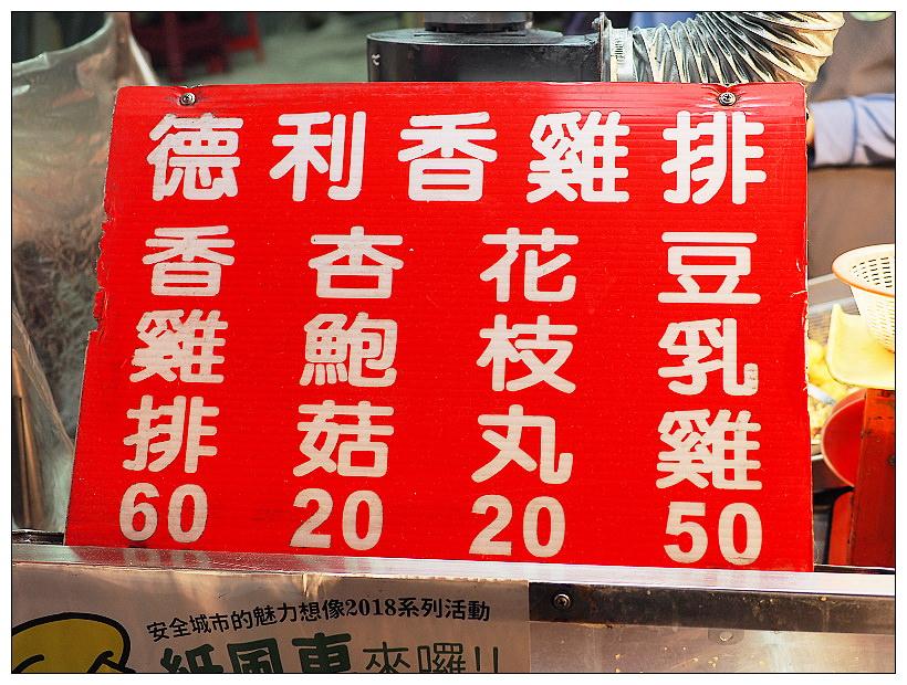 台北文山。捷運景美站︱屏東清蒸肉圓、豐富滷味、德利雞排~景美夜市美食