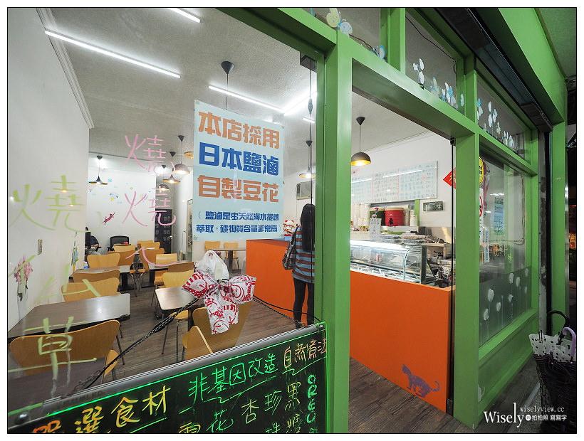 新北新店。冬暖夏涼甜品屋:非基改黃豆製作的鹽滷豆花,大推純薑汁口味