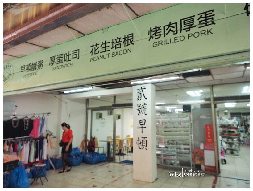 新北新店。捷運七張站︱貳號早頓:傳統市場裡的厚煎蛋吐司,鄰近建國市場