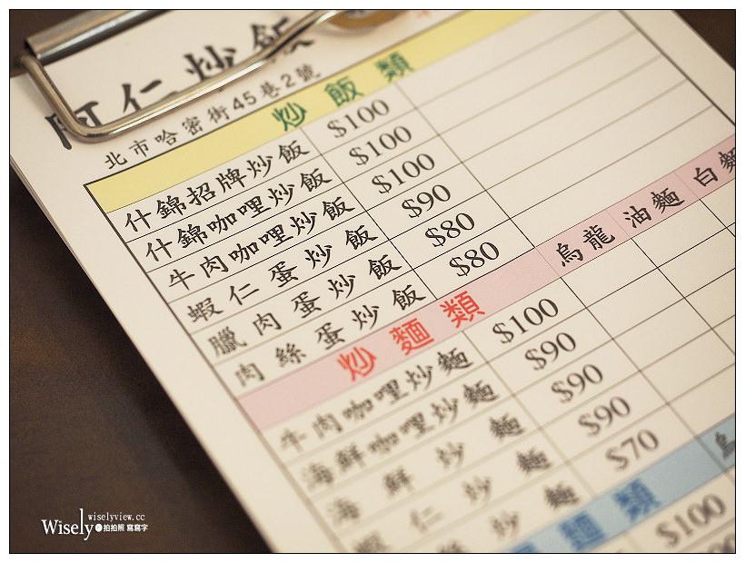 台北大同。捷運圓山站︱阿仁炒飯:大龍峒保安宮巷弄熱炒平價美食小吃
