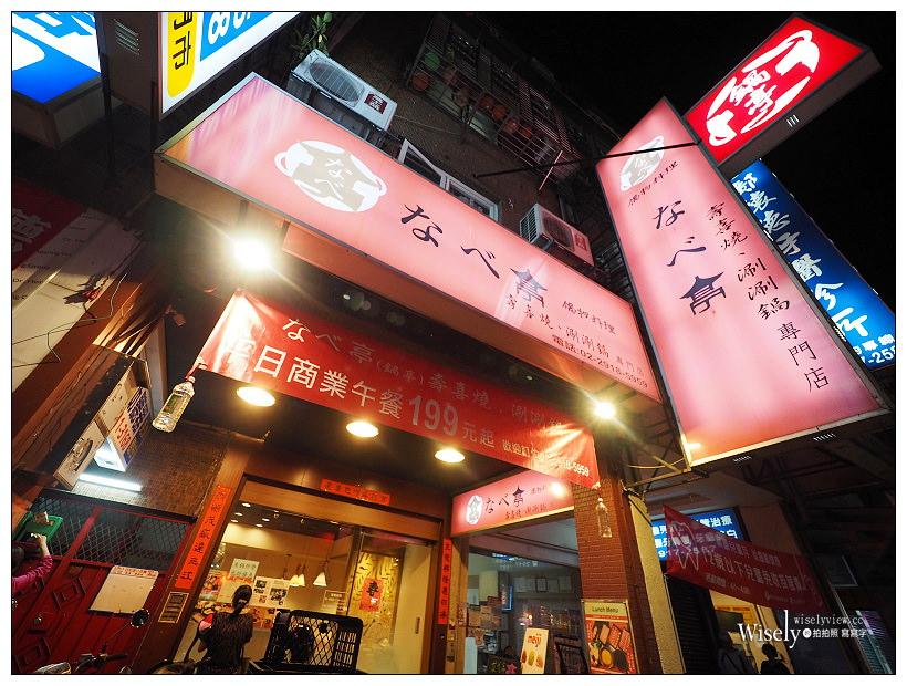 新北新店。鍋亭(なべ亭)︱可單人用餐平價壽喜燒&涮涮鍋,甜點冰品吃到飽