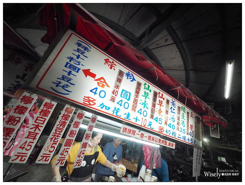 新北三重美食︱稅捐處豆花+阿貝好炸鹽酥雞:在地推薦的重陽路一段排隊小吃