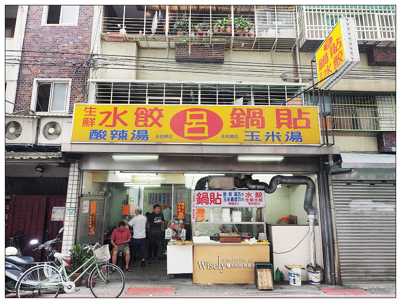 新北永和。呂家鍋貼︱皮酥饀多汁辣醬超威,永和鍋貼推薦~評比江家小館