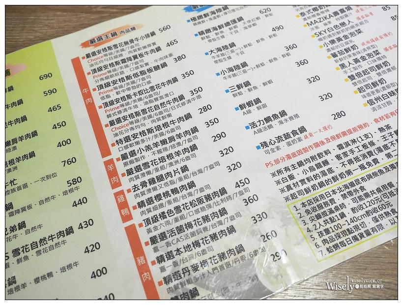 新北永和。樂番日式涮涮鍋︱推薦起司鮮奶鍋底+四種肉品霸王牛~福和橋火鍋