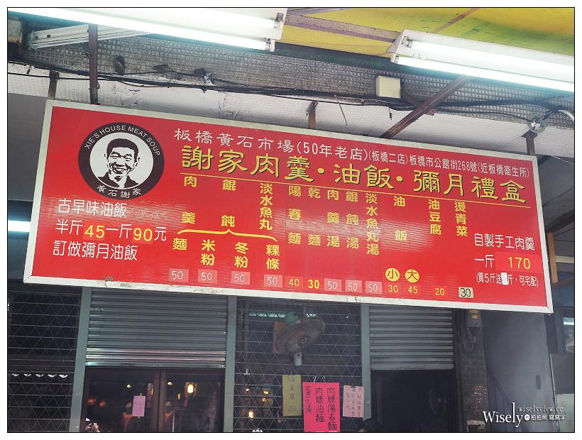 新北板橋。捷運府中站︱黃石市場美食小吃:高記生炒魷魚、謝家肉羹油飯