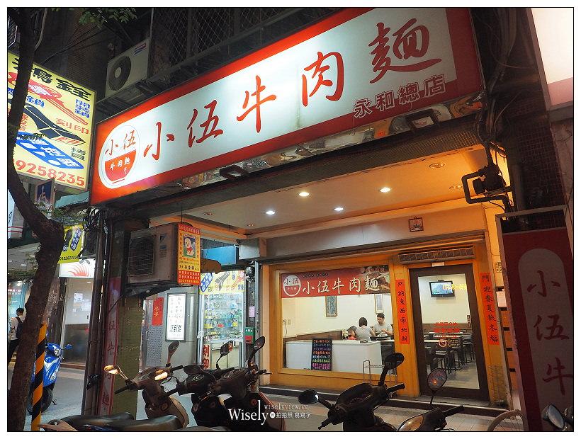 新北永和。小伍牛肉麵︱必嚐蛤蜊絲瓜松阪煨麵&半筋半肉麵~08年冠軍名店