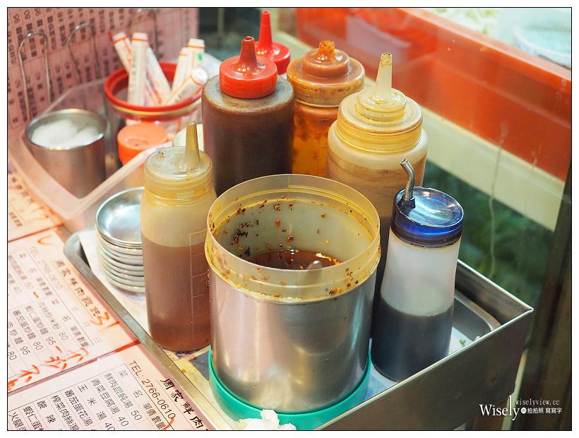 台北松山︱周家鮮肉餛飩:平價大份量,炒飯、炸醬麵&泡菜~捷運南京三民站