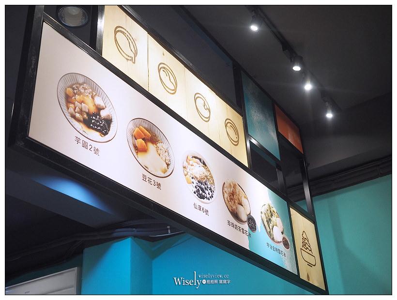台北︱屋琥甜冰品:仙草、豆花、雪花冰&刨冰,IG網美牆~捷運中正紀念堂站