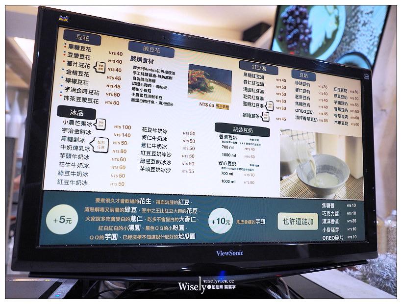 台北。黃豆家-豆漿豆花︱南機場夜市冰店:豆花綿密/豆漿香濃/芋頭綿密