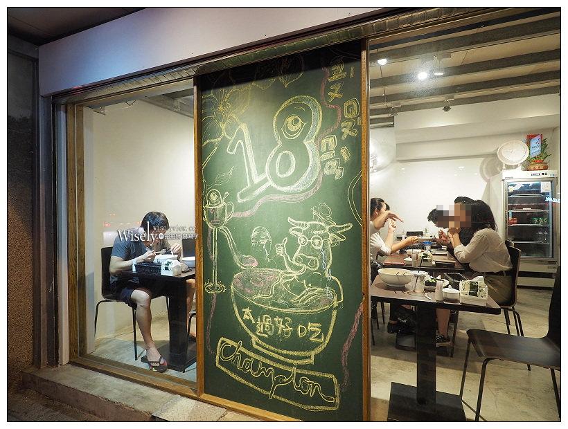 台北大安。18冠軍牛肉麵︱台北國際牛肉麵節紅燒組冠軍,原18 Café夜店牛肉麵