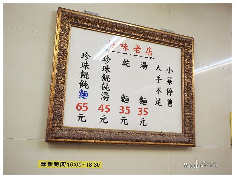 台北萬華。好味老店珍珠餛飩︱皮薄肉鮮湯清爽,乾麵好吃~捷運龍山寺站美食