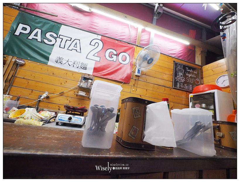 台北大安。Pasta 2 Go︱外國人開的百元義大利麵路邊攤,位於台大新生南路上