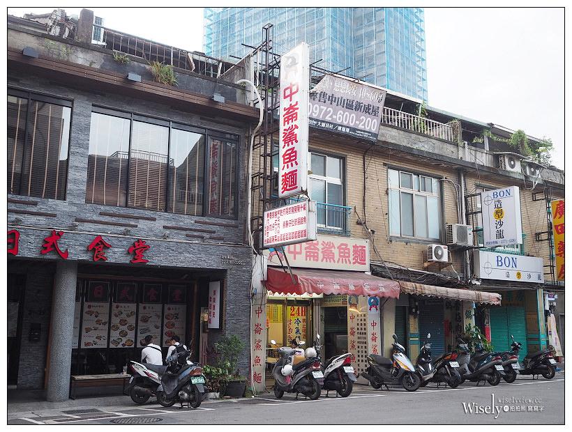 台北中山。中崙鯊魚麵︱24小時營業不打烊,相鄰遼寧街夜市的黑白切麵店
