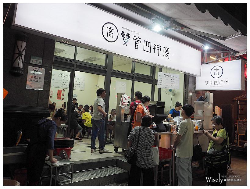【食記】景美夜市:雙管四神湯(油飯、蚵仔麵線)