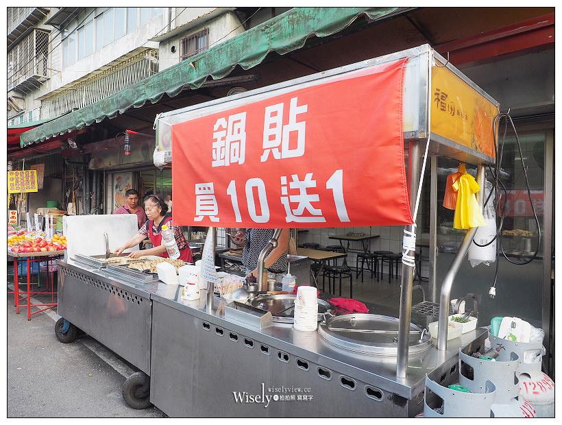 新北中和。民享街黃昏市場︱大勇街福田鍋貼:口味份量不輸給永和佳佳香