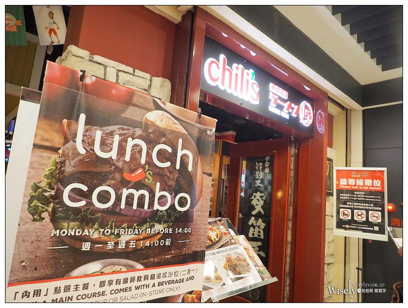 Chili's美式餐廳。世界盃召集令︱黃卡漢堡、豬肋排聯盟、瑪格麗特等限定餐點