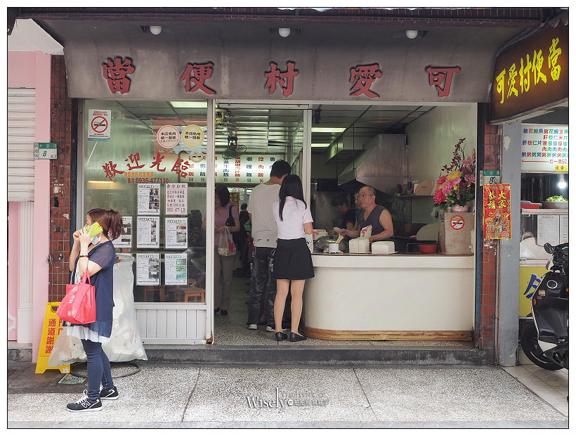 新北新店。可愛村便當︱必吃雞腿飯及焢肉飯,大豐路知名平價小吃便當美食