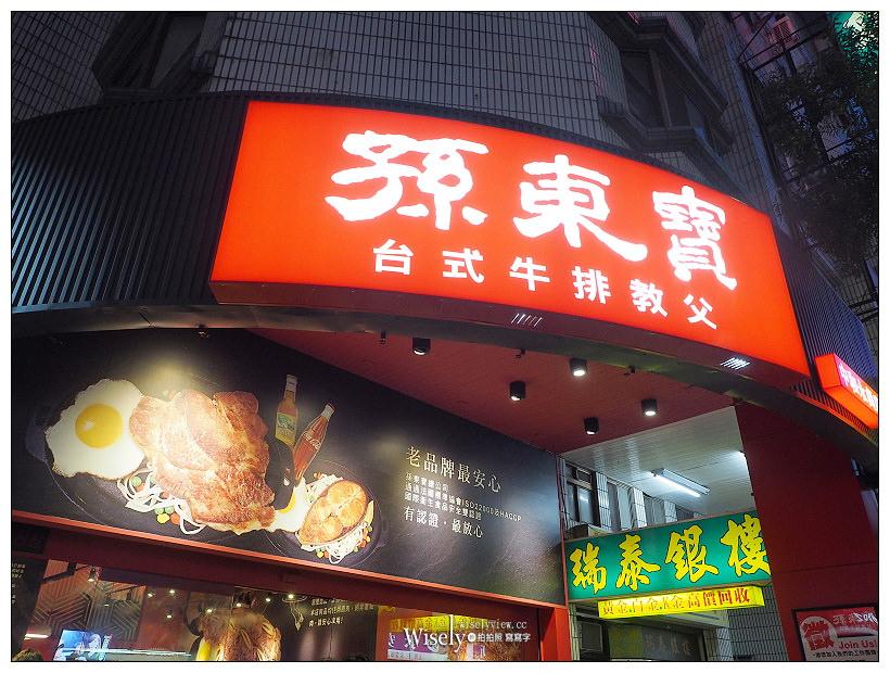 新北中和。孫東寶牛排永貞店︱教父牛排 NT270 可以點,老饕牛排 NT190 不推