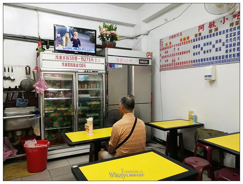 新北中和。阿敏水餃牛肉麵︱鄰近四號公園美食小吃店,價格平實份量實在