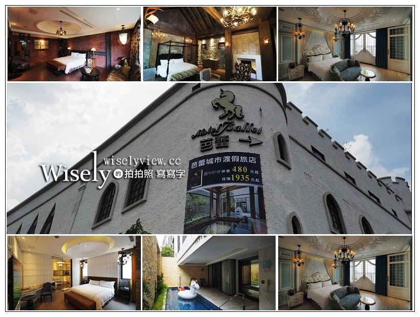 台中南屯Motel。芭蕾城市渡假旅店︱多主題一房一庭園,適合親子旅遊商務~食尚玩家採訪,攝影寫真異國主題房型