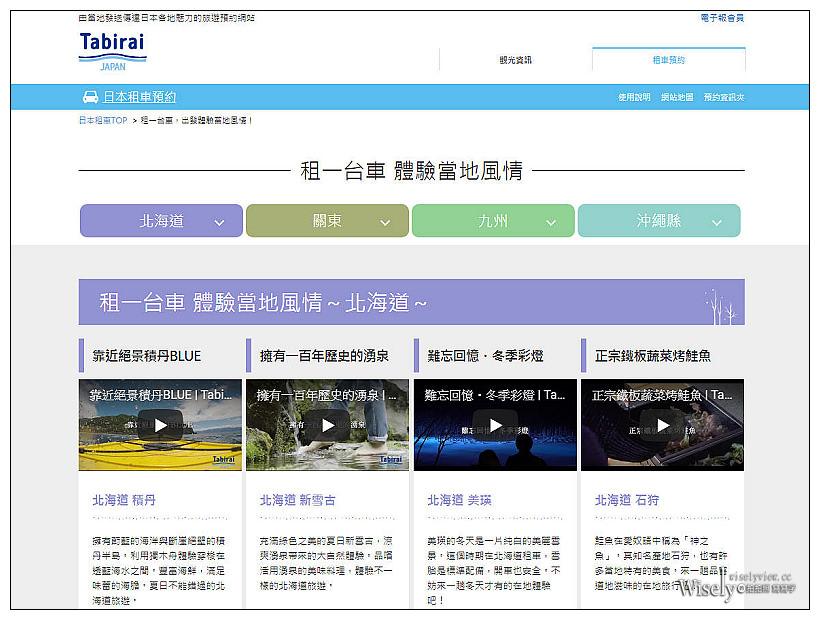 Tabirai日本租車比價、預約︱價格透明情報資訊超詳細,北海道輕鬆自駕遊