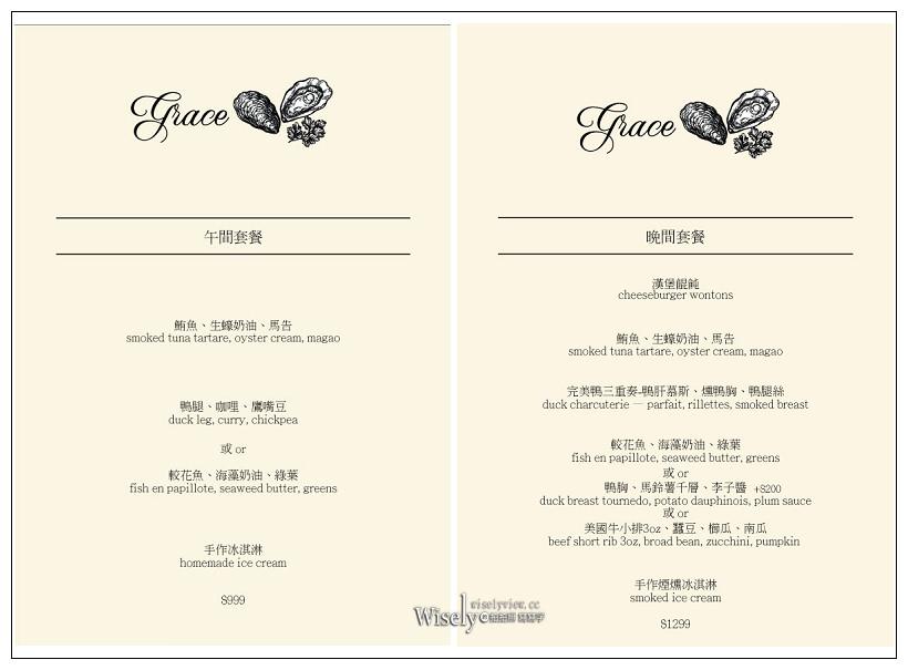 台北大安。Grace Restaurant︱東區無國界風格現代料理,高質感環境氛圍