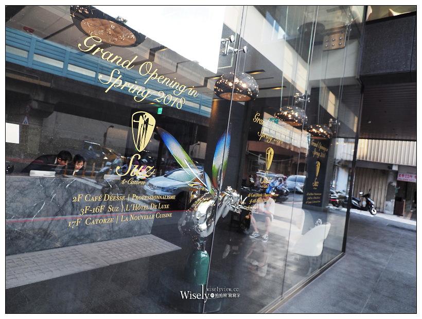 台北萬華。Suz & Catorze 宿之酒店︱享受西門町淡水河畔夕照的景觀住宿~花火節美食套餐分享