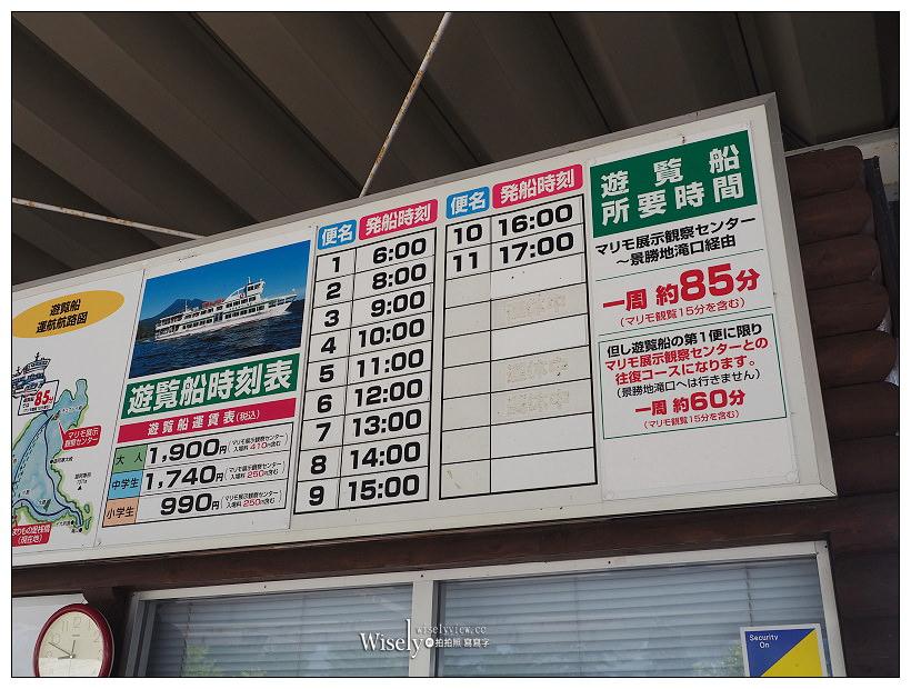 北海道。釧路︱阿寒湖綠球藻觀光船:飽覽道東三湖之一的美麗景色