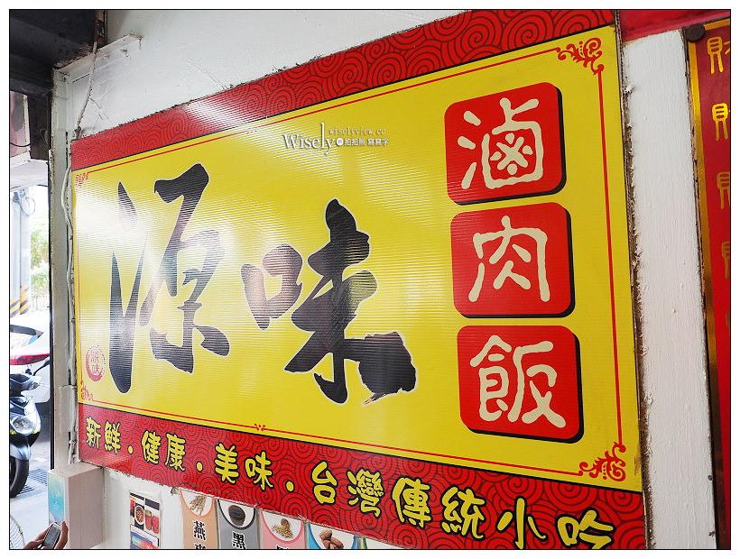 新北淡水。源味滷肉飯︱在地 No.1 必嚐魯肉飯,胡天蘭&康熙來了介紹推薦
