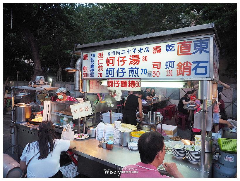 台北萬華。廣州街脆皮蚵仔煎︱東石直銷鮮蚵,在地20年老店~艋舺夜市美食