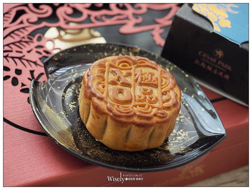 2018中秋月餅推薦。凱撒月宴禮盒︱融合中國古典美學元素,六種獨特風味