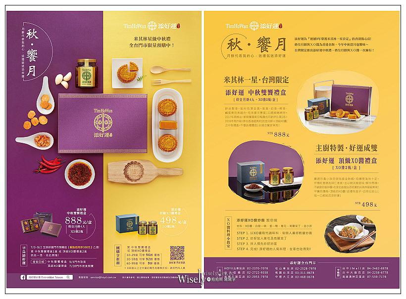 2018中秋月餅推薦。添好運中秋雙饗禮盒︱奶皇月餅+頂級XO醬~台灣限定