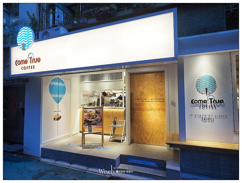 台北大安。成真咖啡Come True Coffee永康店︱來自台中視覺系特色文創咖啡