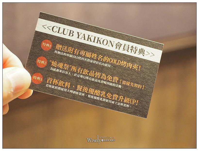 台北中山。大阪燒肉 燒魂 YAKIKON-林森本店︱美味再升級,風格內容更多元~厚切牛舌、和牛後腹肉&壺漬特製調味牛肋條,令人大快朵頤