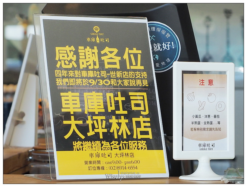 台北文山。車庫吐司 GARAGE TOAST︱世新平價早午餐,價格實惠環境輕鬆