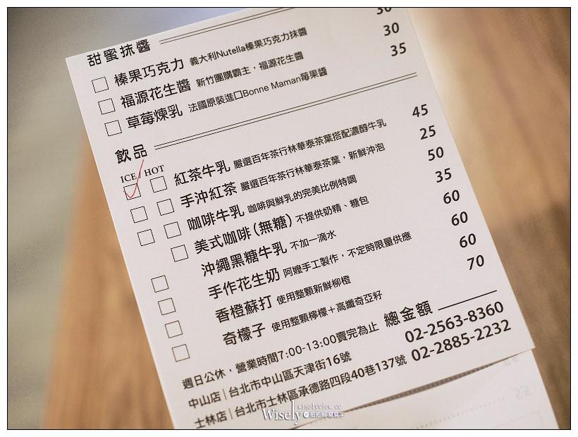 台北中山。烤司院碳烤吐司專賣︱失控起司肉蛋 + 私房辣肉蛋~善導寺美食