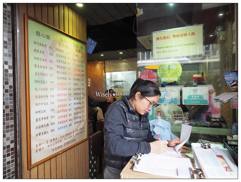 香港旺角。一點心 ONE DIN SUN︱太子站美食,平價米其林一星港式點心飲茶