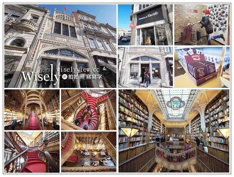 波多景點。萊羅書店Livraria Lello︱全球最美的歌德風書店,2018票價營業資訊