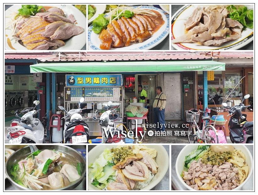 最新推播訊息:新北永和。型男鵝肉店︱福和橋旁低調的鵝肉黑白切美食,必嚐剁肉飯與鵝腸湯
