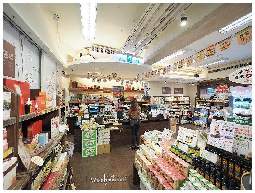 台北大安。棉花田生機園地建南店︱有機生鮮飲食採買,教你吃的健康買的安心